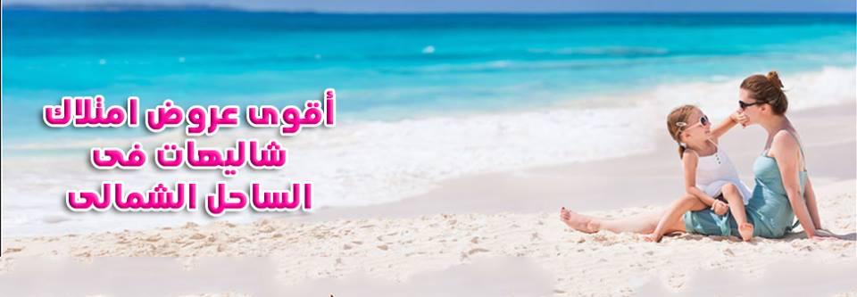 افضل قرى الساحل الشمالي 2019