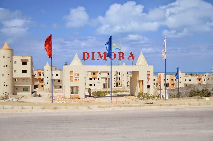 قريه ديمورا الساحل الشمالي