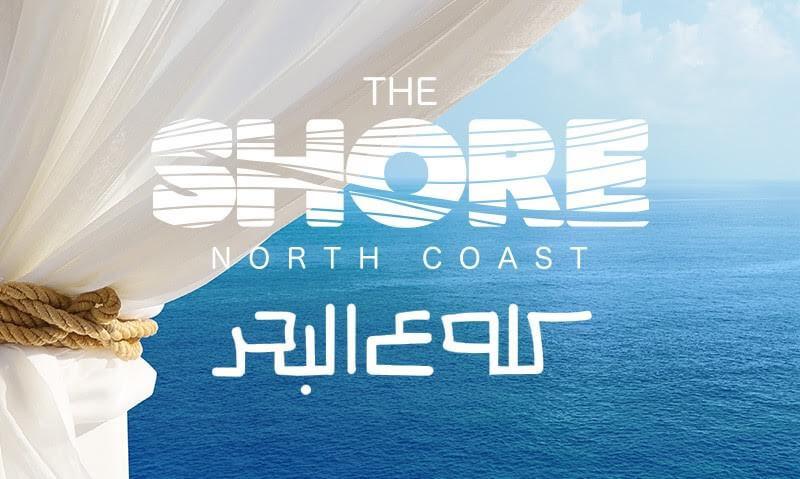 قريه ذا شور الساحل الشمالي