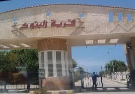 قرى الساحل الشمالي الأسكندرية
