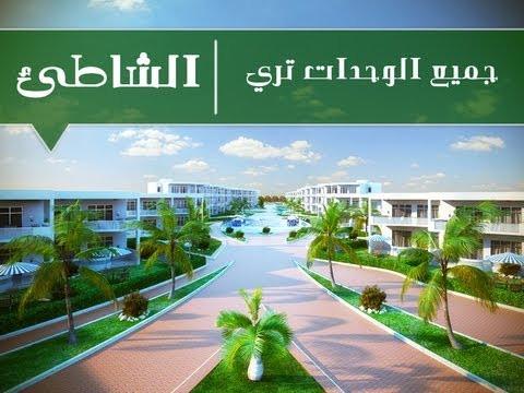 أفضل القرى السياحيه في الساحل الشمالي 2019
