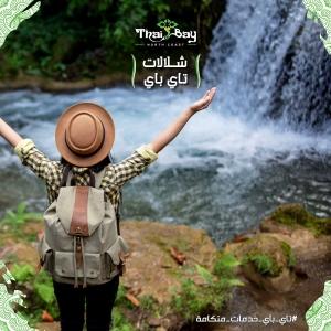 أحسن قرى الساحل الشمالي 2019