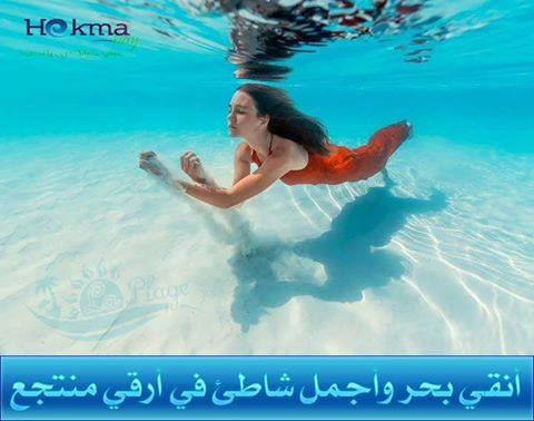 قرية بلوز راس الحكمة Blues Ras El Hekma