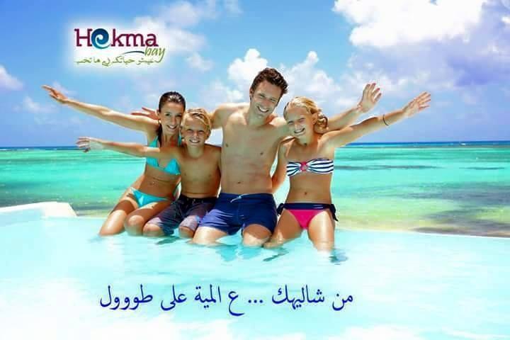 قرية بلوز راس الحكمة Blues Ras El Hekma
