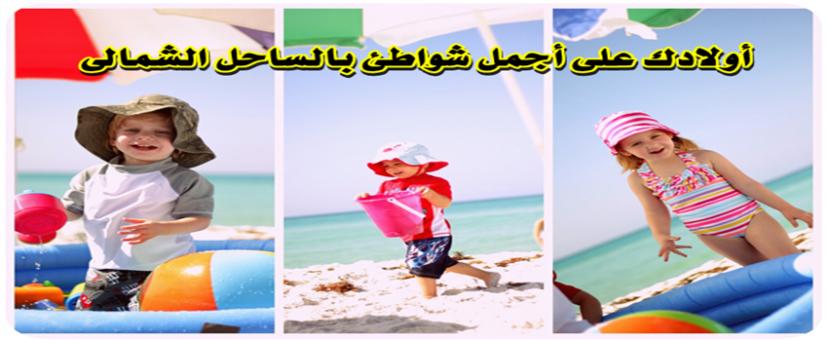 قرية ستيلا سيدي عبد الرحمن2 الساحل الشمالي