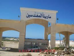 قرية مارينا المهندسين الساحل الشمالي
